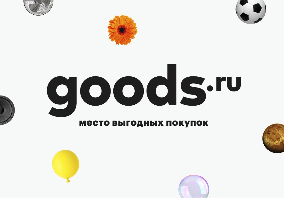 Goods.RU LOGO